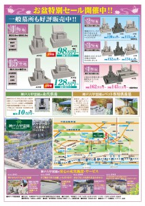 神戸六甲霊園0709ウラ