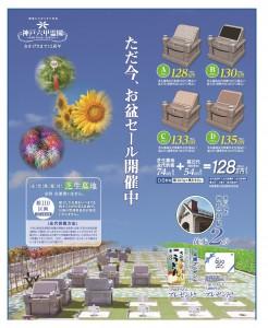 神戸六甲霊園0709表